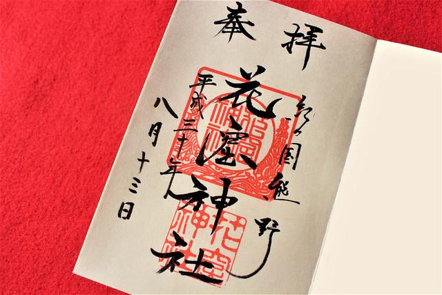 hananoiwaya-gosyuin001