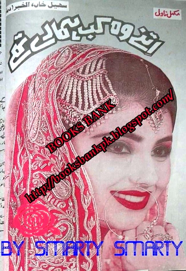 Itny Wo Kub Humary Thy Complete Novel By Mrs Sohail Khan