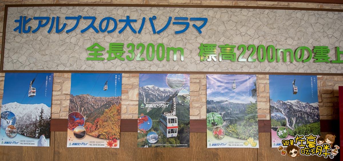 日本名古屋新穗高高空纜車(昇龍道票卷)-4