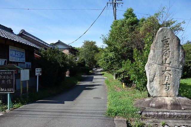 弁慶石(三重県四日市市)