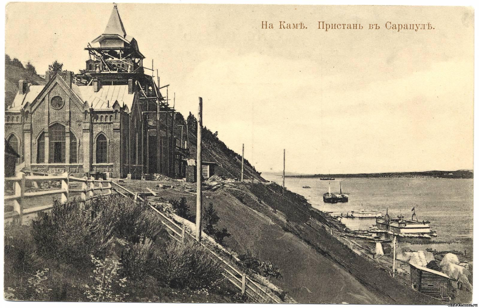 Пристань в Сарапуле