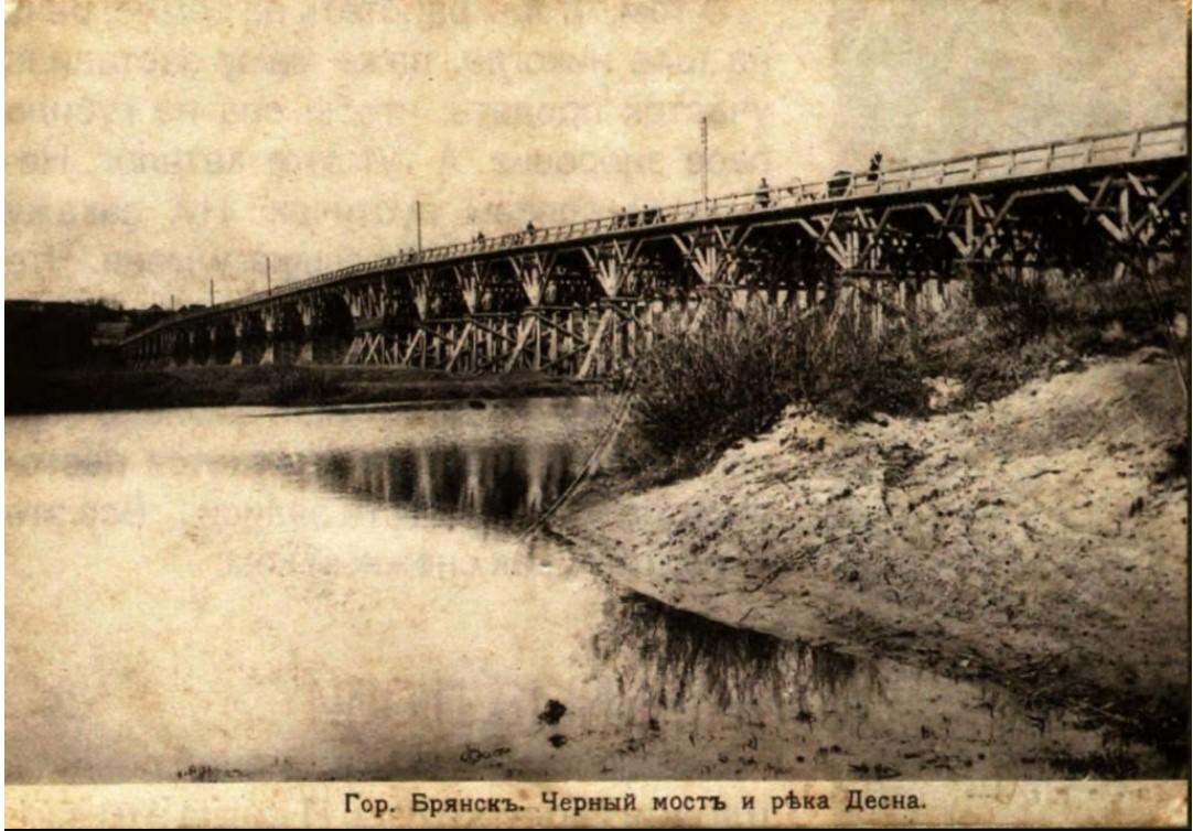 Чёрный мост на реке Десне.