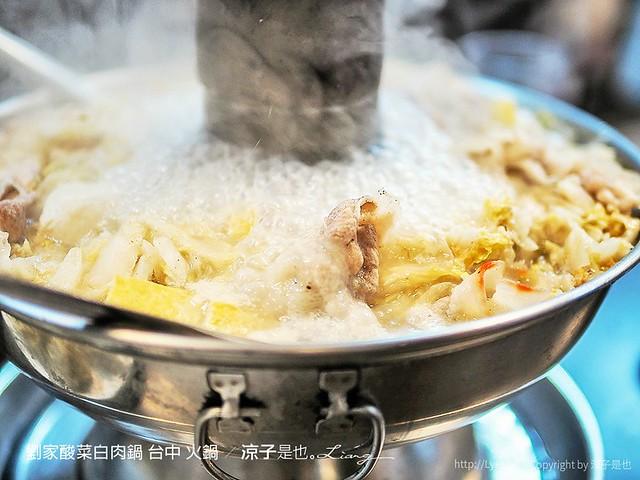 劉家酸菜白肉鍋 台中 火鍋 12