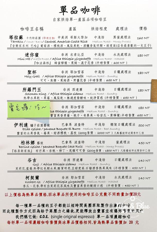 督賀 咖啡menu 菜單05