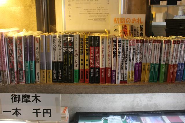 enoshimadaishi013