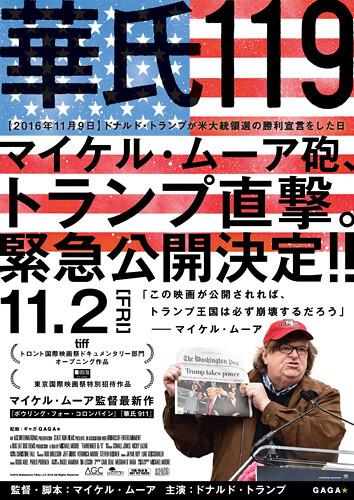 マイケル・ムーア最新作『華氏119』はトランプ政権がターゲット!