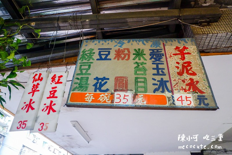 三重冰店,三重豆花,後竹圍街豆花店 @陳小可的吃喝玩樂