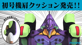 Movic EVA Unit-01 Shoulder Cushion