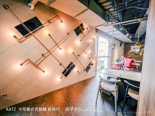 KATZ  卡司複合式餐廳 新時代 93