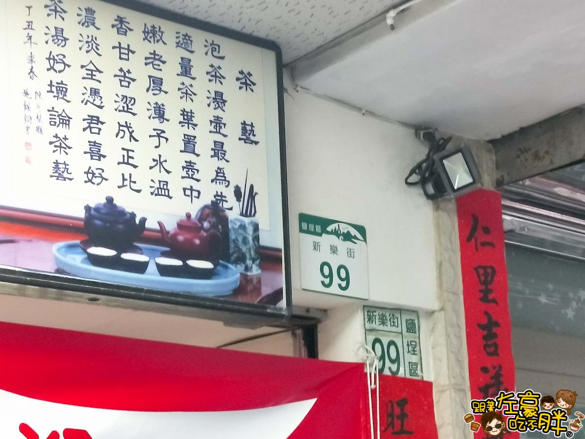 樺達奶茶(鹽埕店)-2