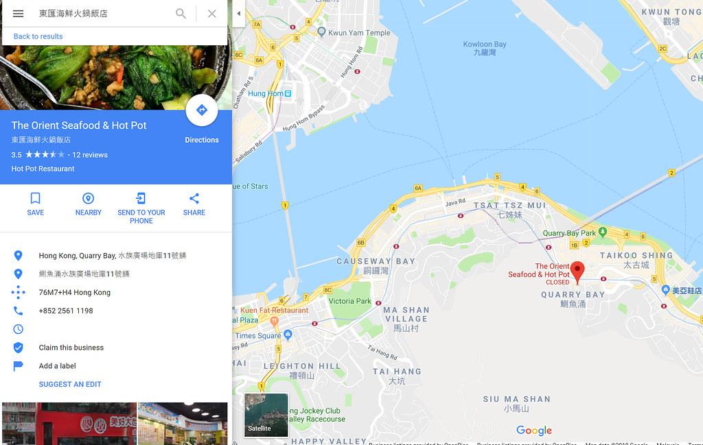 The Orient Seafood & Hot Pot 東匯海鮮火鍋飯店 Quarry Bay, Hong Kong 鰂魚涌, 香港 ...
