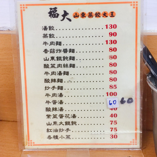 福大蒸餃館 菜單 (2)