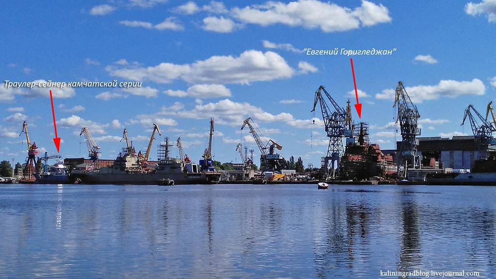 Yantar shipyard