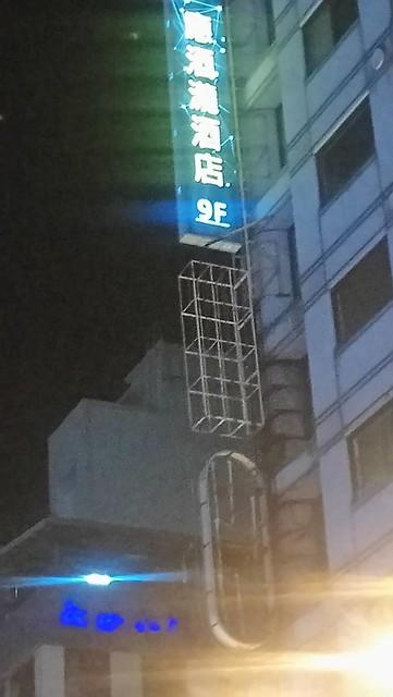 應酒瀧酒店