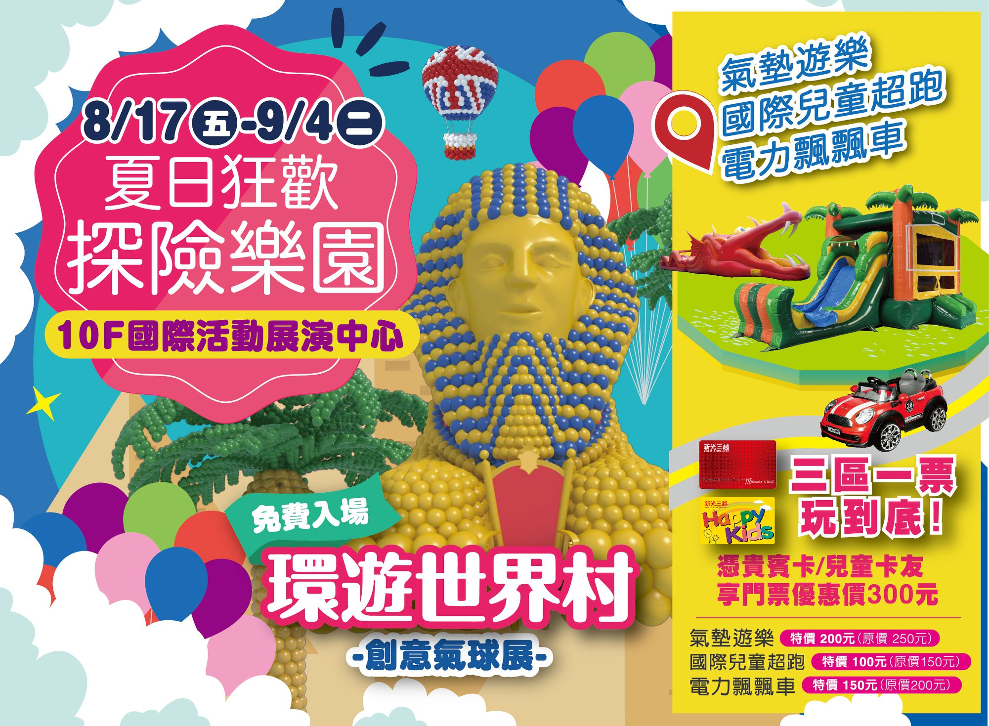 新光三越高雄左營店-環遊世界村創意氣球展