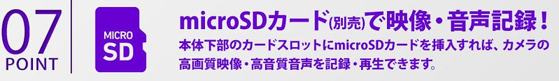 塚本無線 BESTCAM 108J レビュー (27)