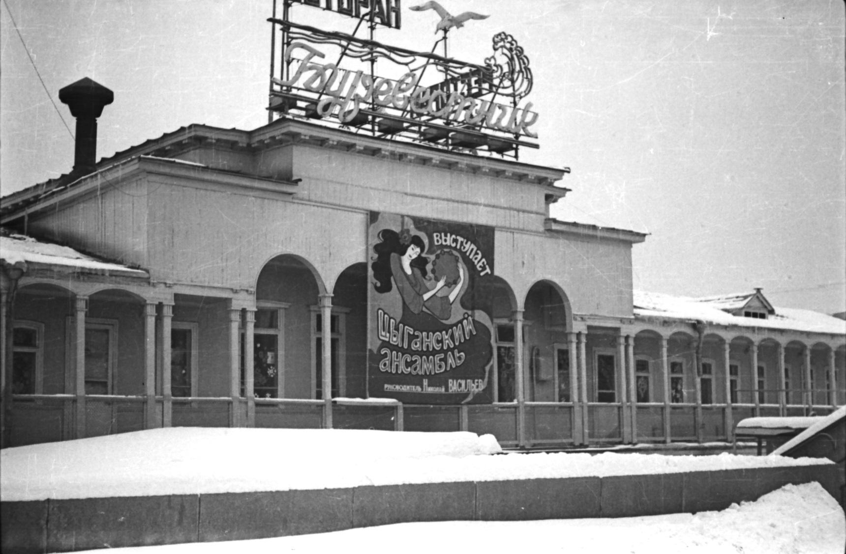 1977. Ресторан Буревестник