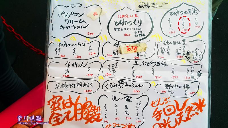 東京冰推薦-001