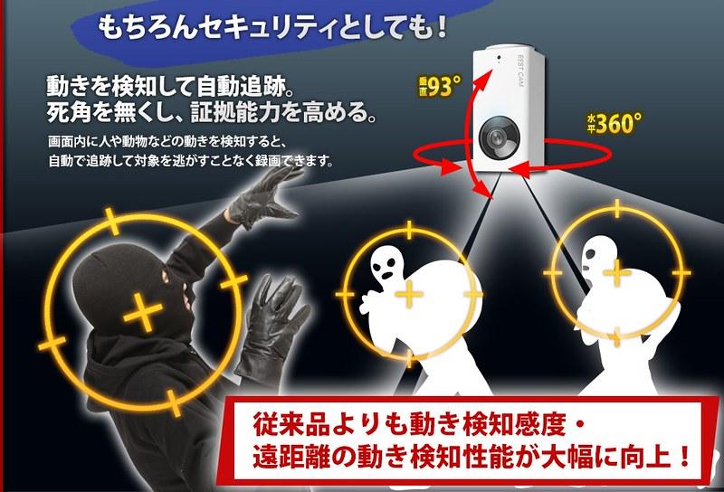塚本無線 BESTCAM 108J レビュー (9)