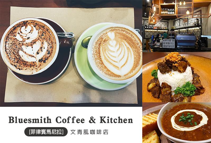 [菲律賓馬尼拉] Bluesmith Coffee & Kitchen Chino Roces 上網坐著一整天的文青風咖啡店
