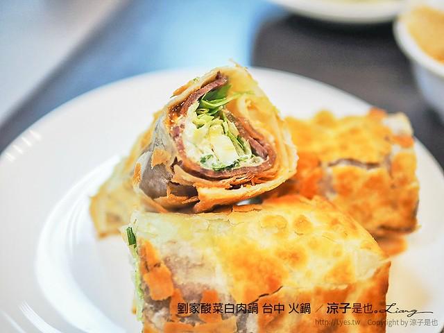 劉家酸菜白肉鍋 台中 火鍋 8