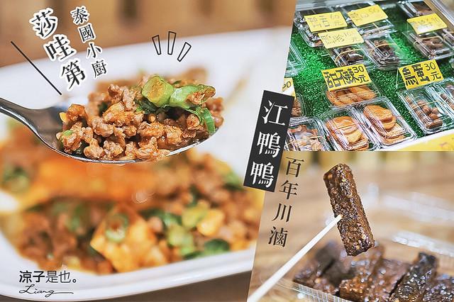 第六市場美食 莎哇第泰式料理 江鴨鴨滷味