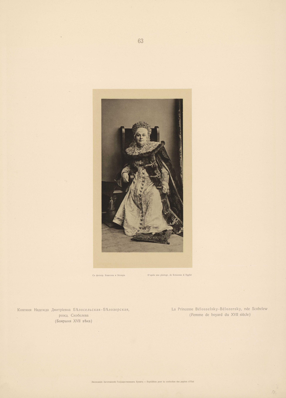 Княгиня Надежда Дмитриевна Белосельская-Белозёрская, рожд. Скобелева