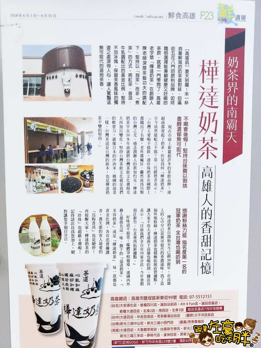 樺達奶茶(鹽埕店)-4