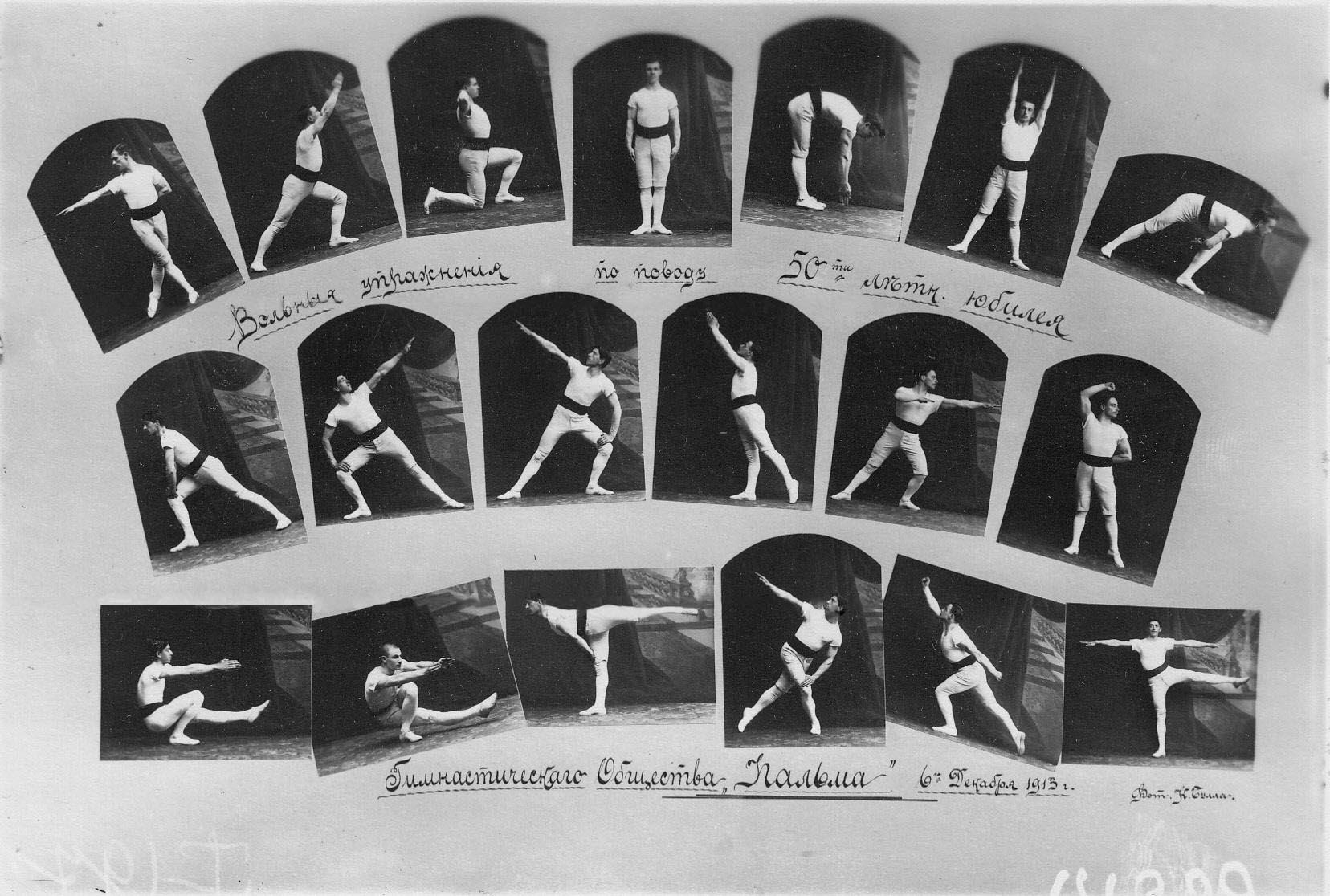 Схема вольных гимнастических упражнений, составленных для выступления в день празднования 50-го юбилея Гимнастического общества Пальма.  1913
