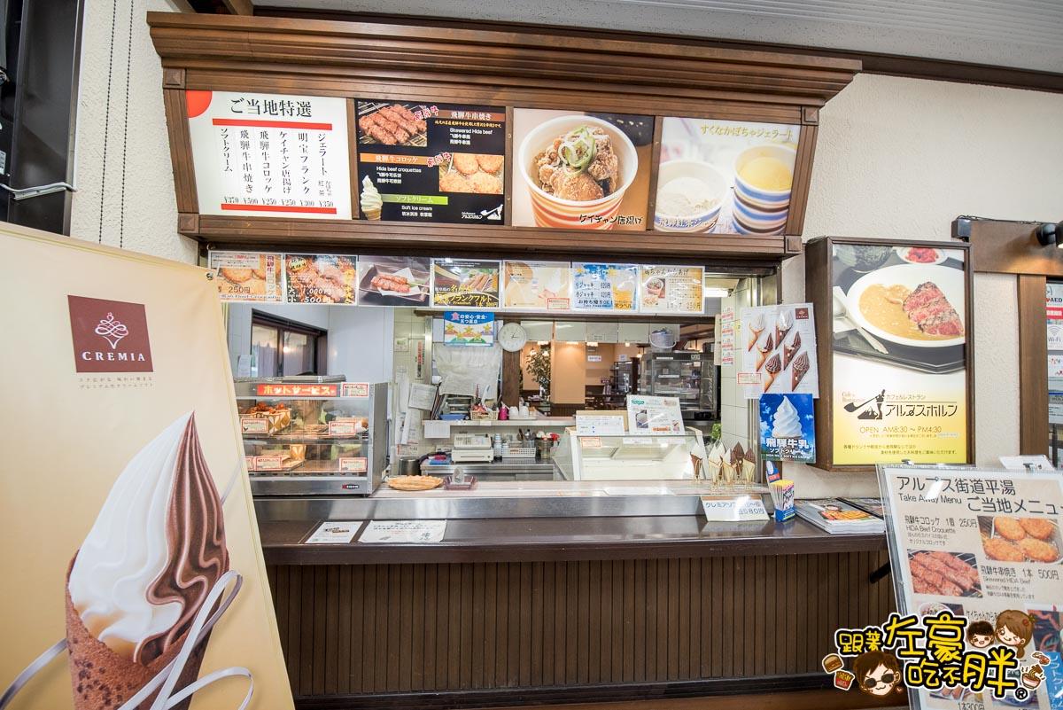 日本名古屋 平湯休息站 -昇龍道票卷-13