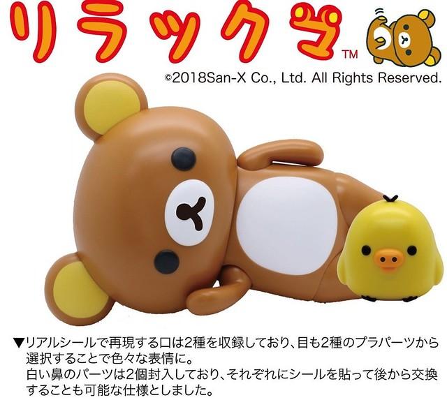 FUJIMI《拉拉熊》「拉拉熊&小雞」組裝模型作品!Ptimoシリーズ No.6 リラックマ ~リラックマとキイロイトリ~