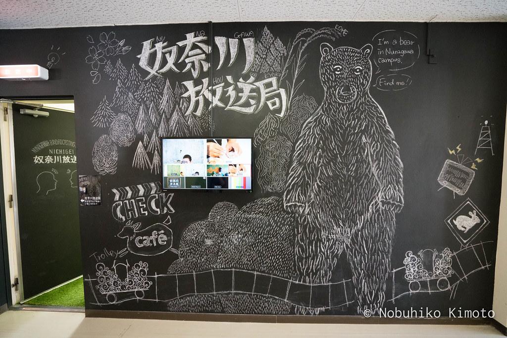 奴奈川放送局