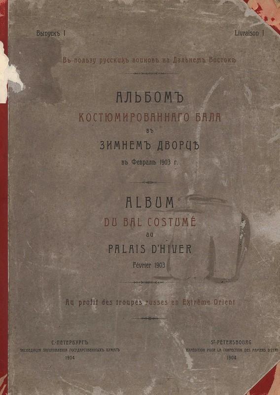 Альбом костюмированного бала в Зимнем дворце в феврале 1903. Часть 1