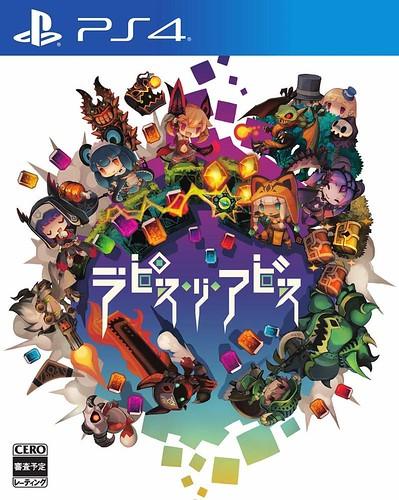 ラピス・リ・アビス PS4