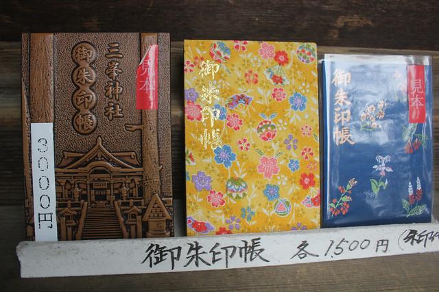 三峯神社のオリジナル御朱印帳