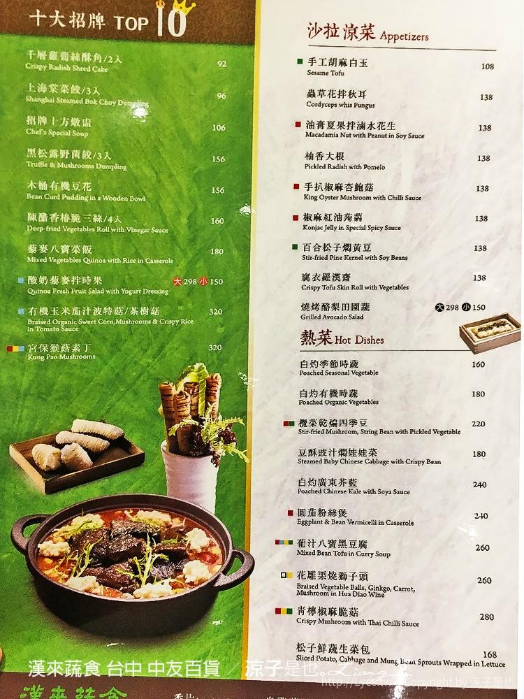 漢來蔬食 台中 中友百貨 3