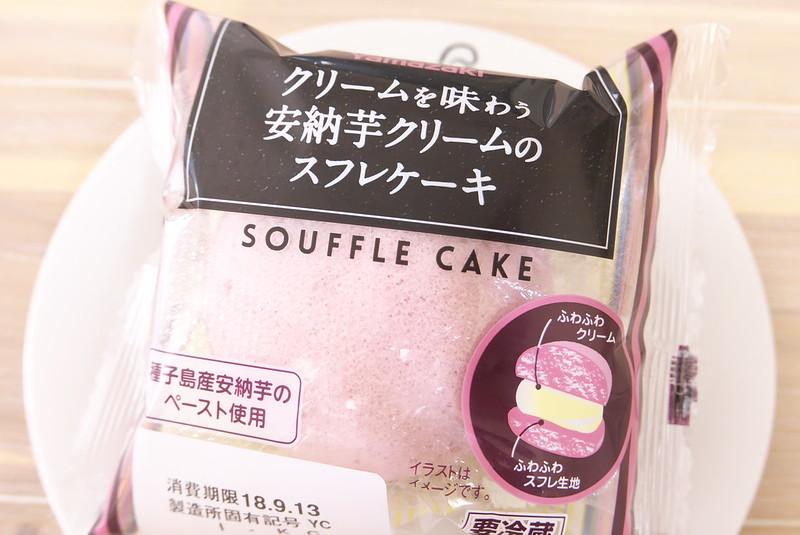 クリームを味わう 安納芋クリームのスフレケーキ