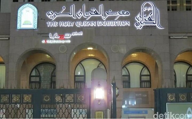 4659 The Holy Quran Exhibition in Masjid al Nabawi, Madina – Gate 5 01