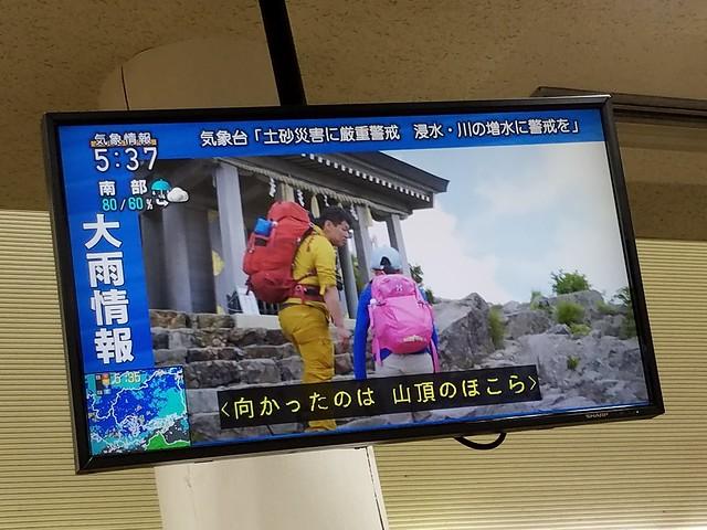 西日本豪雨 広島市安芸区矢野でボランティア(援人 2018年 0831-0902 便) Disaster Relief Volunteer, Hiroshima, Heavy Rain in Western Japan