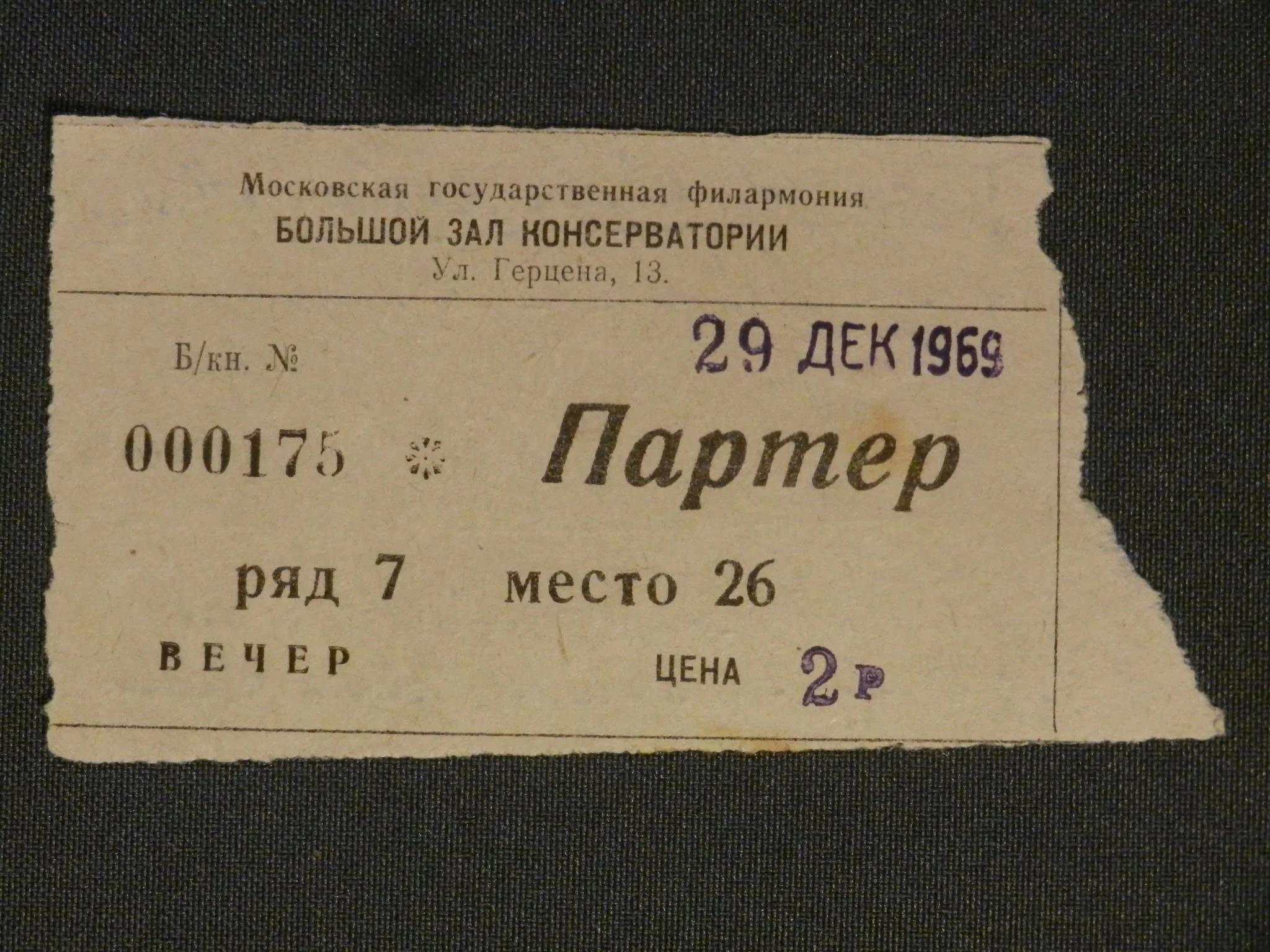 Большой зал Московской консерватории. Если билеты в отеле будут распроданы (их всегда очень мало), вы все равно можете купить билеты в кассе