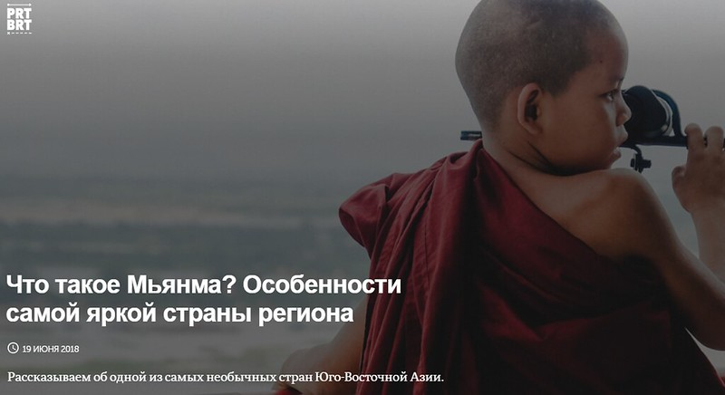 Что такое Мьянма?