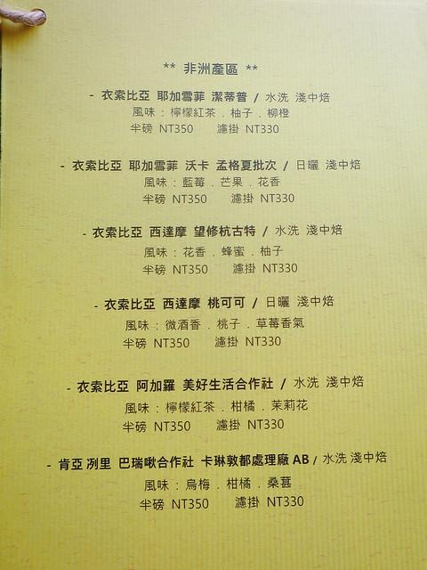 佐佐清水自家烘焙咖啡館(生態綠洲店) (13)