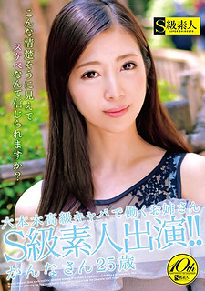 SABA-453 Ladies Who Work In Roppongi Luxury Caba Starring S Class Amateurs! !Kanna 25 Years Old