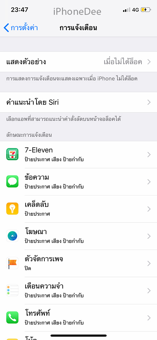 iPhone-mute-app-notification02