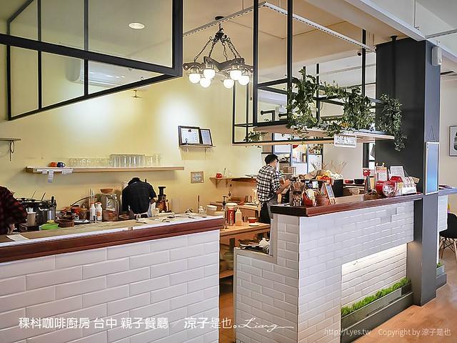 稞枓咖啡廚房 台中 親子餐廳 27