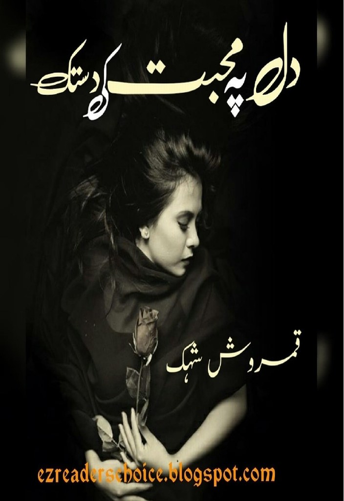 Dil Pey Mohabbat Ki Dastaak Complete Novel By Qamrosh Ashok
