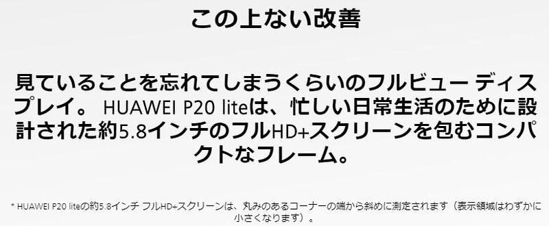 Huawei P20 lite 特徴まとめ (3)