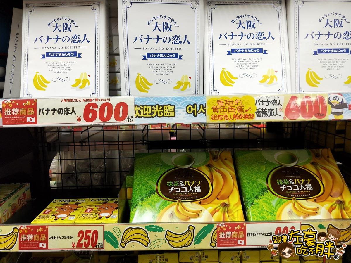 驚安的殿堂唐吉訶德(日本免稅商店)-54