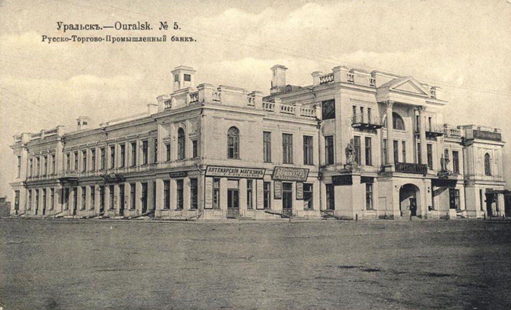 Здание Русского торгово-промышленного коммерческого банка
