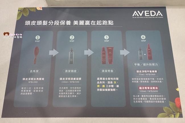 精萃髮廊 二館 竹北髮廊推薦 AVEDA (15)